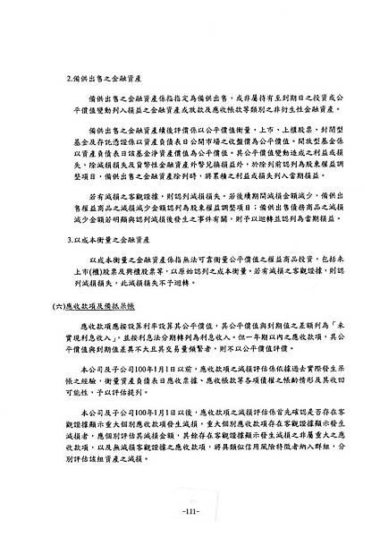 富爾特100年報_頁面_115