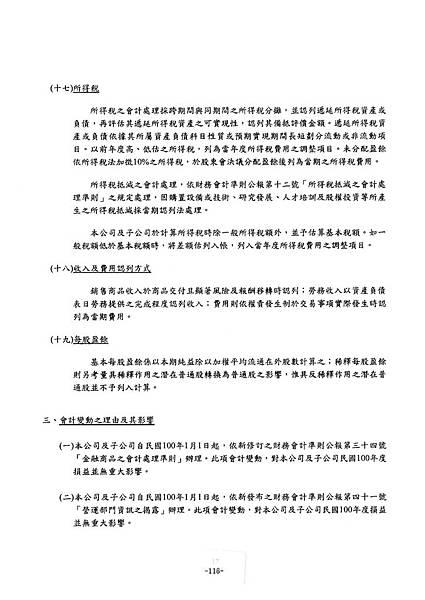 富爾特100年報_頁面_120