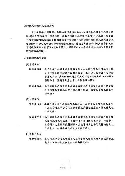 富爾特100年報_頁面_136