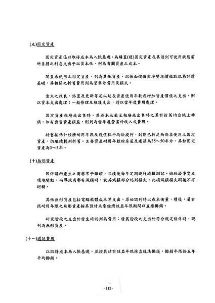富爾特100年報_頁面_117