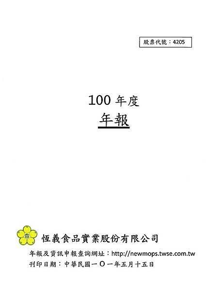 3545_頁面_01