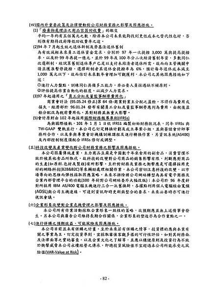 3545_頁面_86