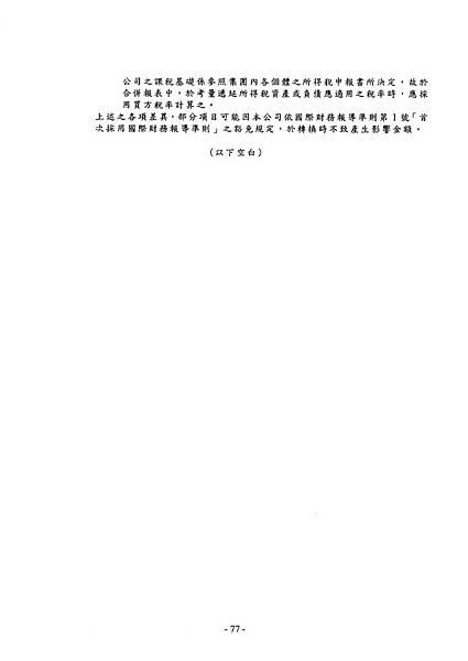 3545_頁面_81
