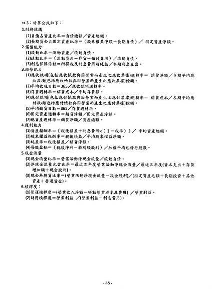 3545_頁面_50