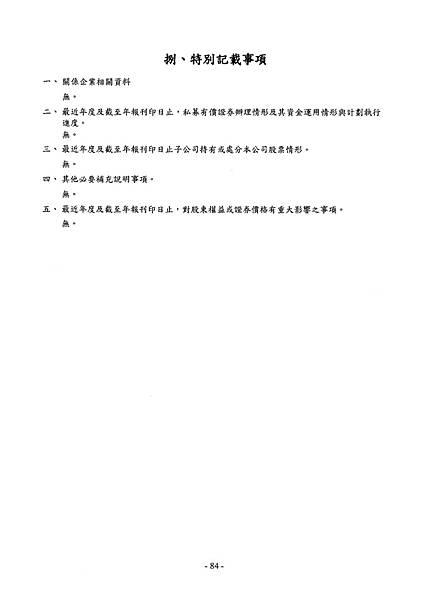 3545_頁面_88