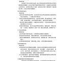 2011_6154_20120618F04_20120619_140333_頁面_060