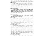 2011_6154_20120618F04_20120619_140333_頁面_059