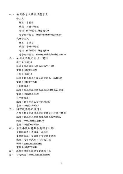 台灣福興100年報上傳檔_頁面_002