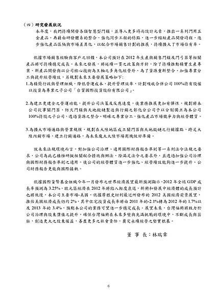 台灣福興100年報上傳檔_頁面_006