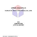 台灣福興100年報上傳檔_頁面_001