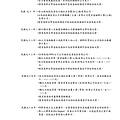 台灣福興100年報上傳檔_頁面_010