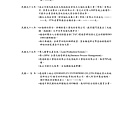 台灣福興100年報上傳檔_頁面_011