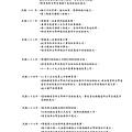 台灣福興100年報上傳檔_頁面_009