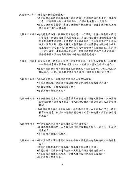 台灣福興100年報上傳檔_頁面_008