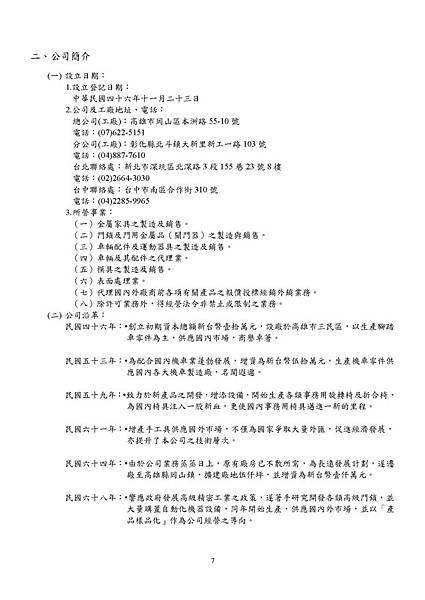 台灣福興100年報上傳檔_頁面_007