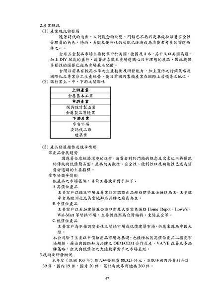 台灣福興100年報上傳檔_頁面_047