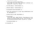 台灣福興100年報上傳檔_頁面_070