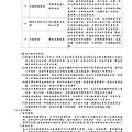 台灣福興100年報上傳檔_頁面_054