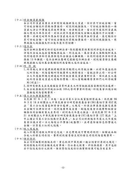 台灣福興100年報上傳檔_頁面_087