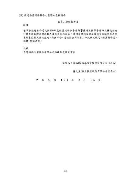 台灣福興100年報上傳檔_頁面_064