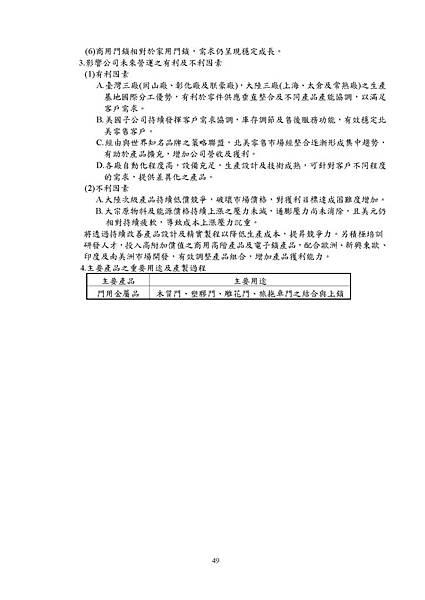 台灣福興100年報上傳檔_頁面_049