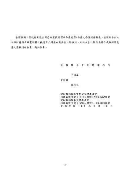 台灣福興100年報上傳檔_頁面_077