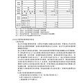 台灣福興100年報上傳檔_頁面_044