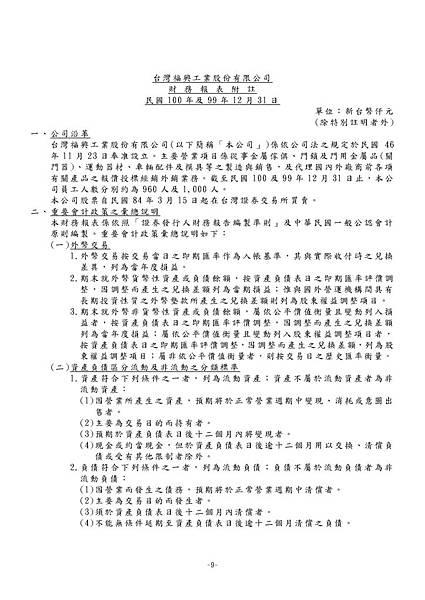 台灣福興100年報上傳檔_頁面_084