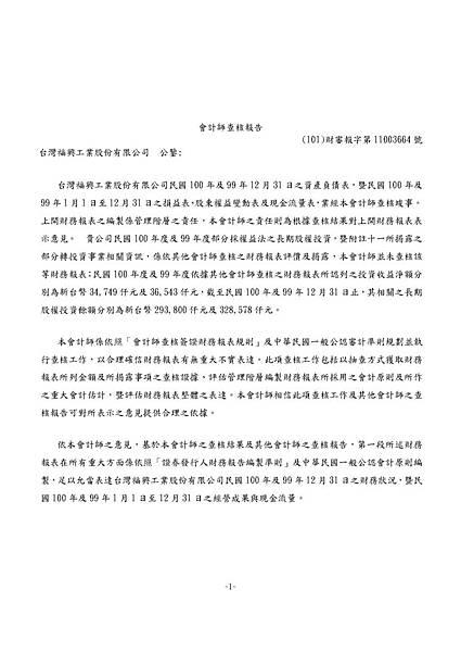 台灣福興100年報上傳檔_頁面_076