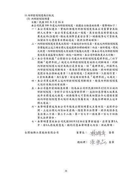 台灣福興100年報上傳檔_頁面_033
