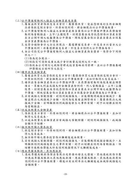 台灣福興100年報上傳檔_頁面_085