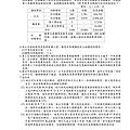 台灣福興100年報上傳檔_頁面_055