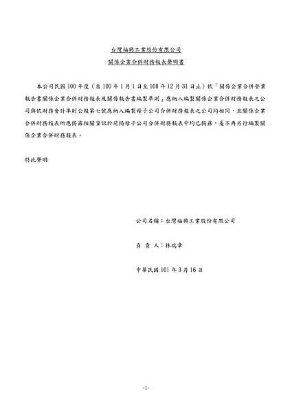 台灣福興100年報上傳檔_頁面_137