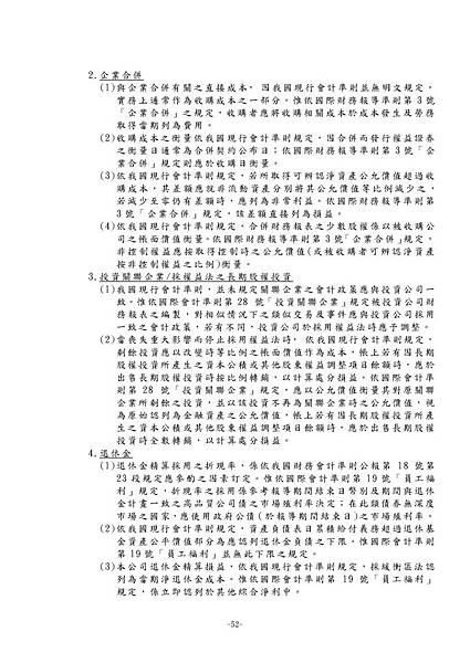 台灣福興100年報上傳檔_頁面_188