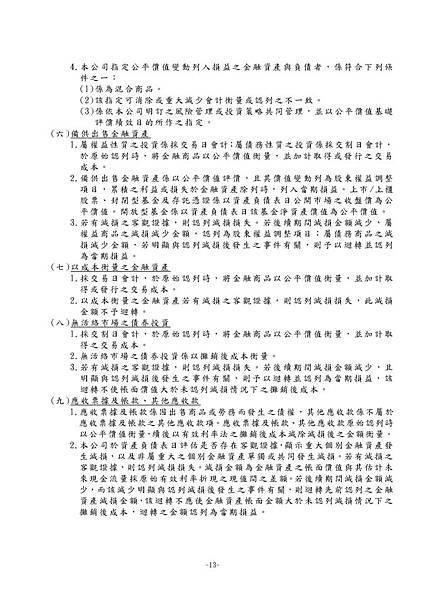 台灣福興100年報上傳檔_頁面_149
