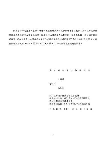 台灣福興100年報上傳檔_頁面_139