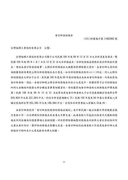 台灣福興100年報上傳檔_頁面_138