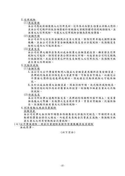 台灣福興100年報上傳檔_頁面_173
