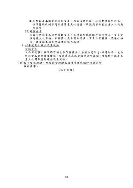 台灣福興100年報上傳檔_頁面_108