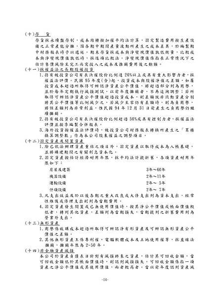 台灣福興100年報上傳檔_頁面_150