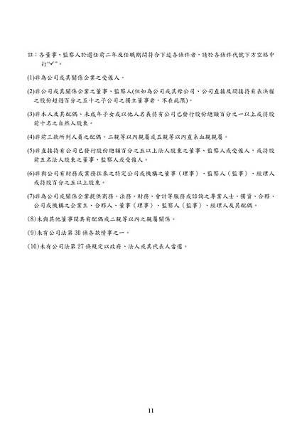 2011_9907_20120620F04_20120619_142146_頁面_015