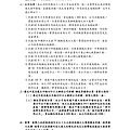 2011_9907_20120620F04_20120619_142146_頁面_009