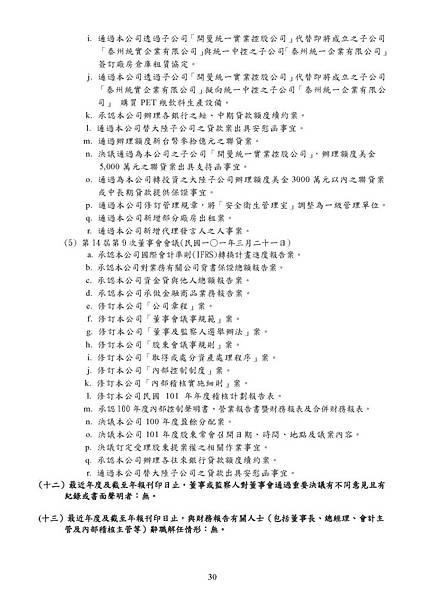 2011_9907_20120620F04_20120619_142146_頁面_034
