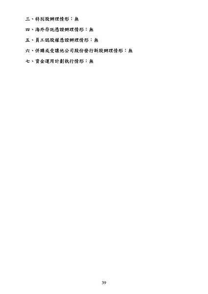 2011_9907_20120620F04_20120619_142146_頁面_043
