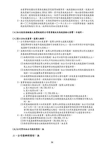 2011_9907_20120620F04_20120619_142146_頁面_042