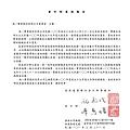 2011_9907_20120620F04_20120619_142146_頁面_058