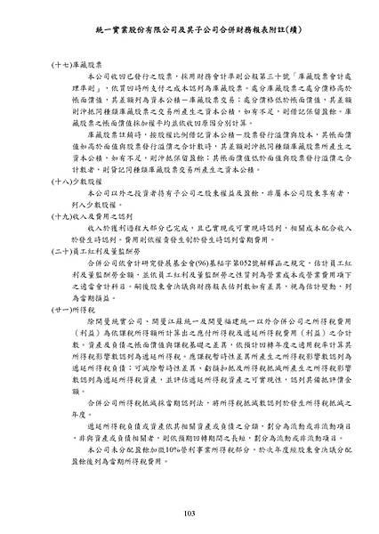 2011_9907_20120620F04_20120619_142146_頁面_107