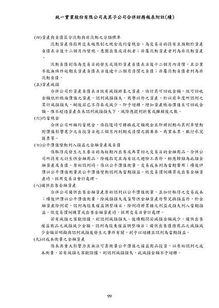 2011_9907_20120620F04_20120619_142146_頁面_103