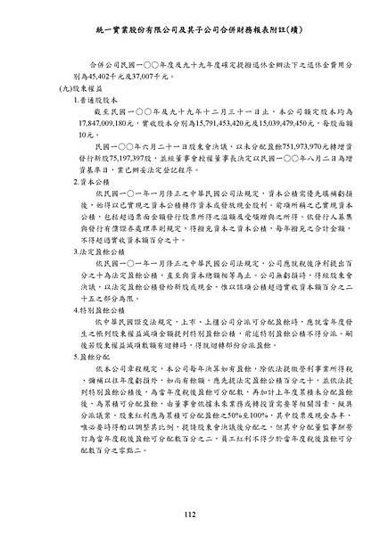 2011_9907_20120620F04_20120619_142146_頁面_116