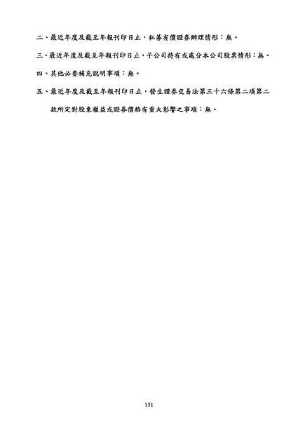 2011_9907_20120620F04_20120619_142146_頁面_155